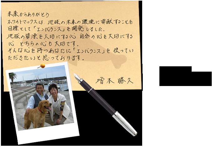 増本 勝久さんからのお言葉