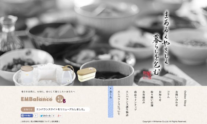 鮮度保持・水活性化・健康サポート・発酵熟成のEMブランド-エンバランス(EmBalance)